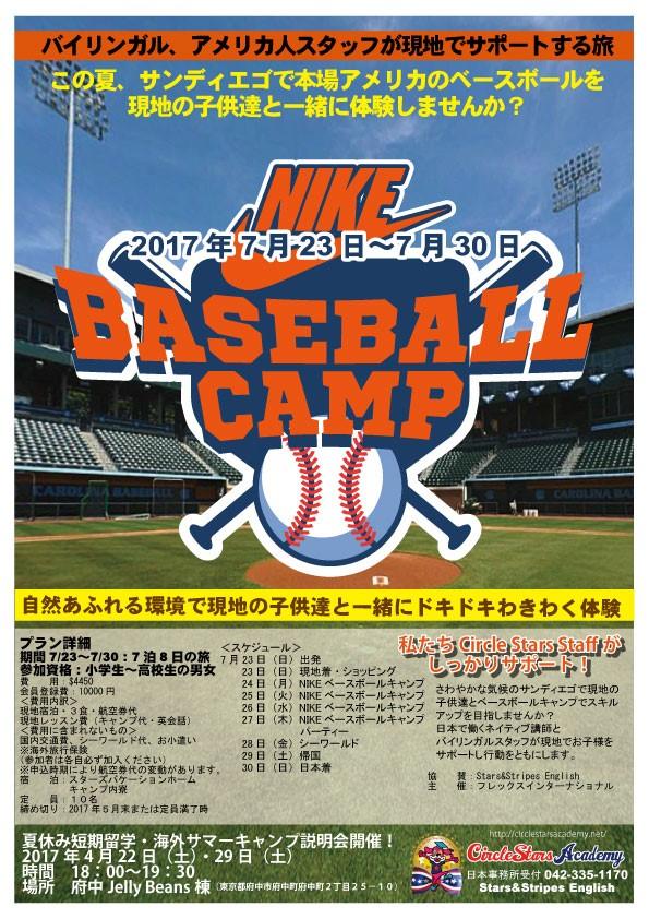 2017年夏休み 野球キャンプ 【サンディエゴ】 説明会のお知らせ