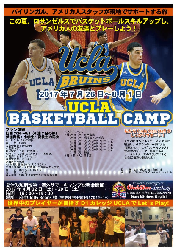 2017年夏休み UCLAバスケットボールキャンプ 【ロサンゼルス】 説明会のお知らせ