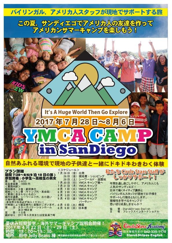 2017年夏休み YMCAキャンプ 【サンディエゴ】 説明会のお知らせ