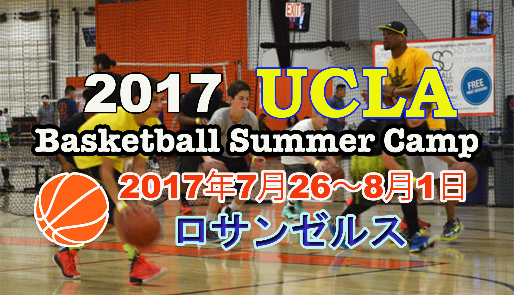 UCLA Basketball Camp 2017 Summer