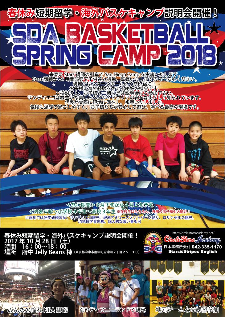 2018年度春休み短期留学・海外バスケキャンプ説明会
